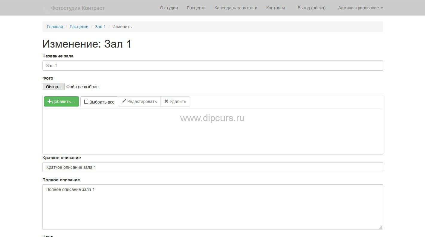 php dipcurs Отображение страницы создания фотогалереи зала фотостудии