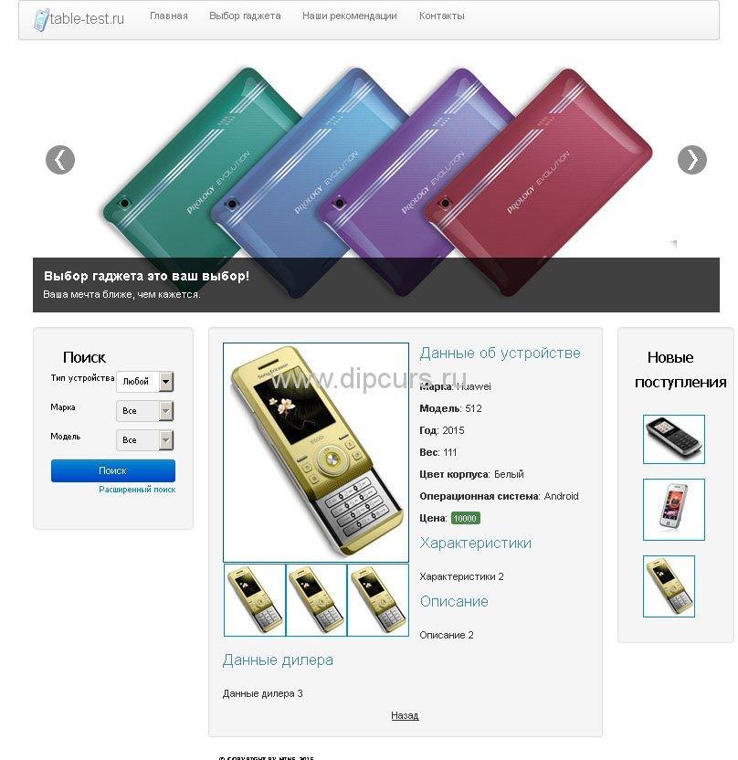 php dipcurs Страница описания мобильного устройства