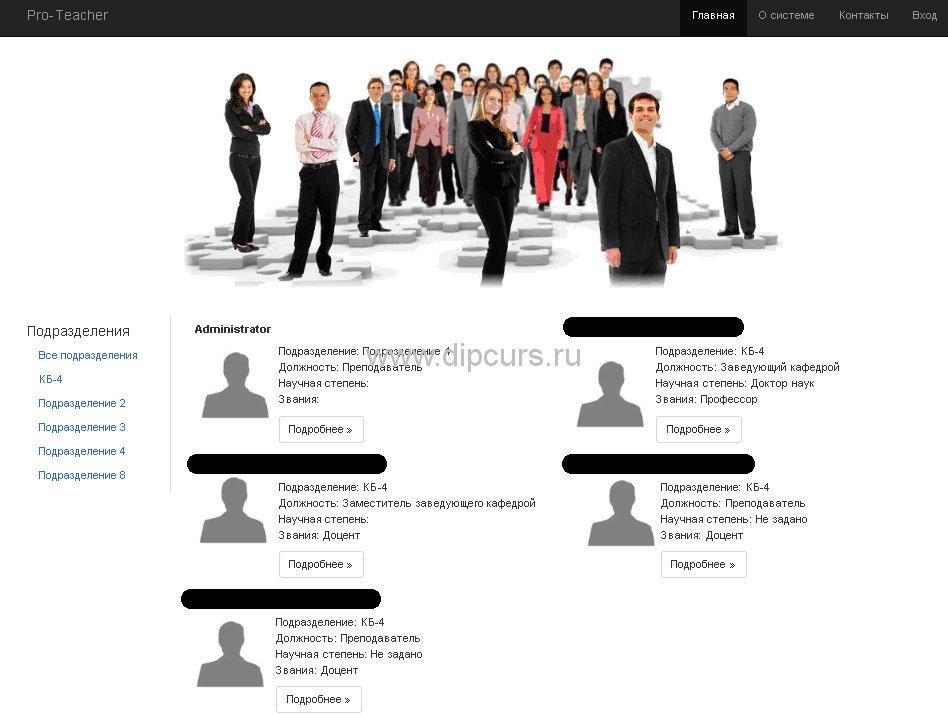 php dipcurs Главное окно системы Личный кабинет преподавателя дипломной работы