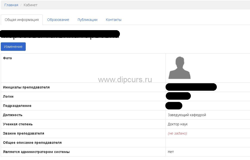 php dipcurs Непосредственно личный кабинет преподавателя с его личными данными