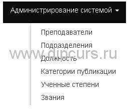 php dipcurs Меню административной части системы Личный кабинет преподавателя · Пример окна управления должностями административной части проекта дипломной работы