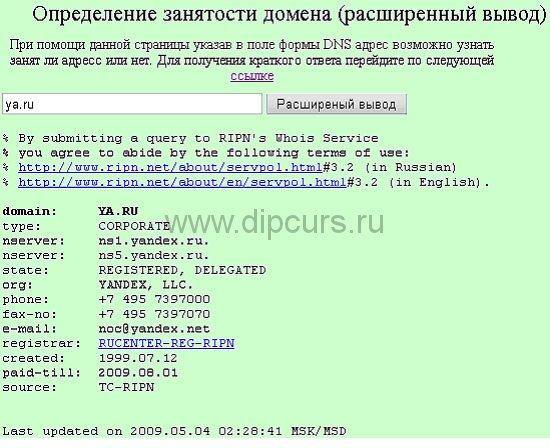 Курсовая работа Компьютерные сети сервис whois dipcurs Изображение результата на домен ya ru в курсовом проекте