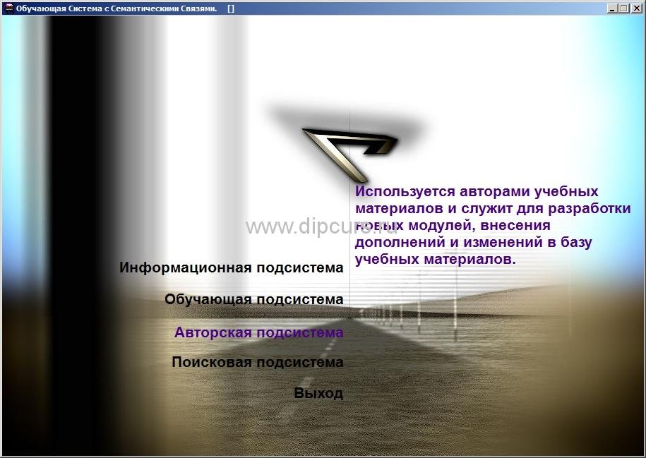 Разработка программ dipcurs Главное окно обучающей программы дипломной работы