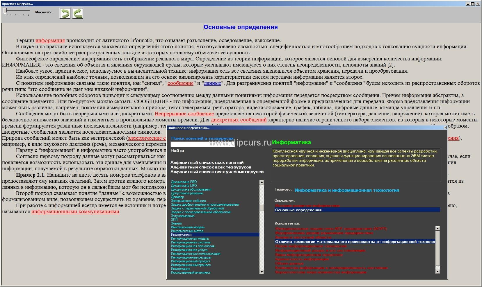 Разработка программ dipcurs Просмотр обучающего модуля в программе дипломной работы