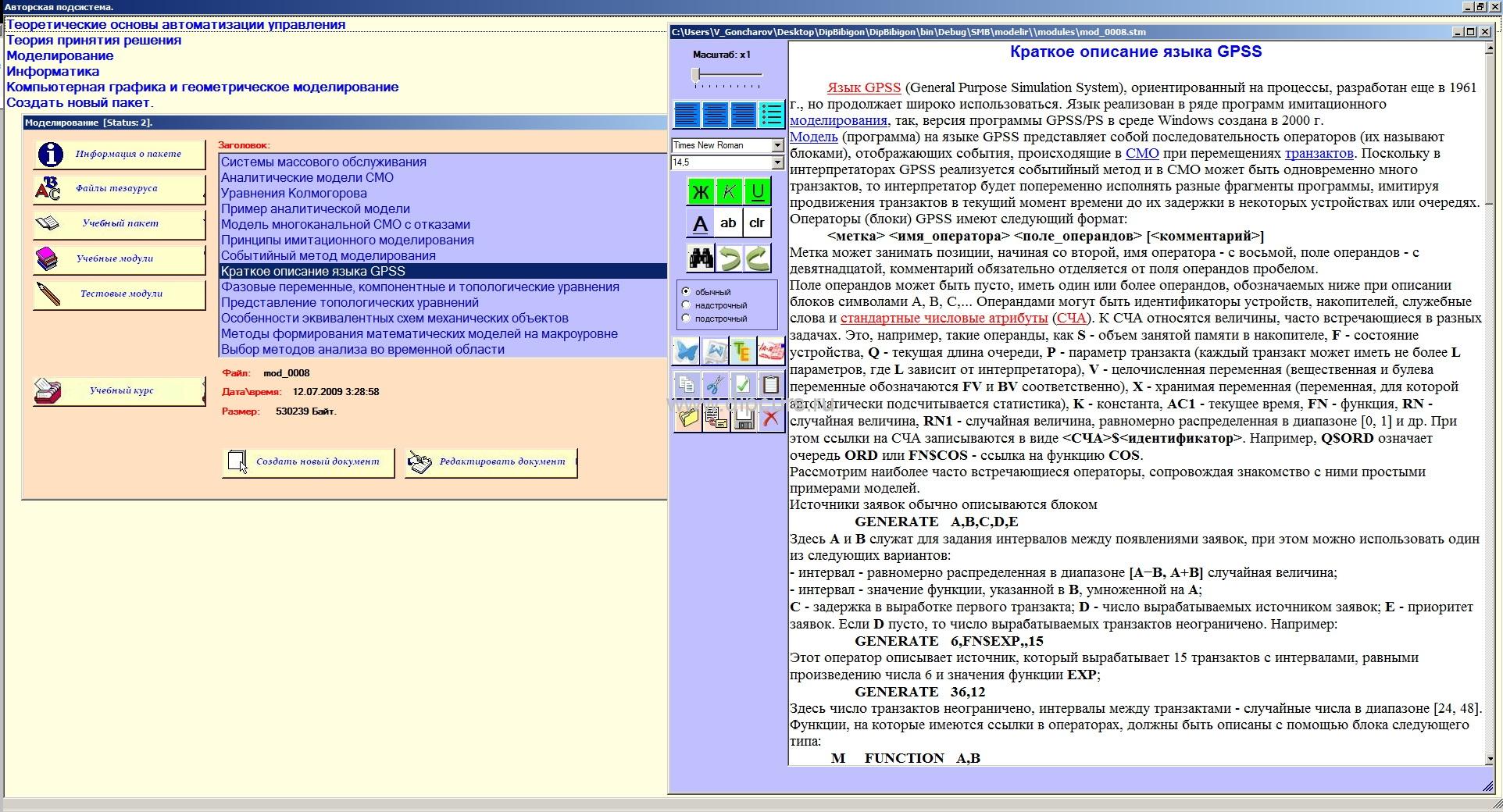 Разработка программ dipcurs Создание обучающего документа в программе дипломной работы