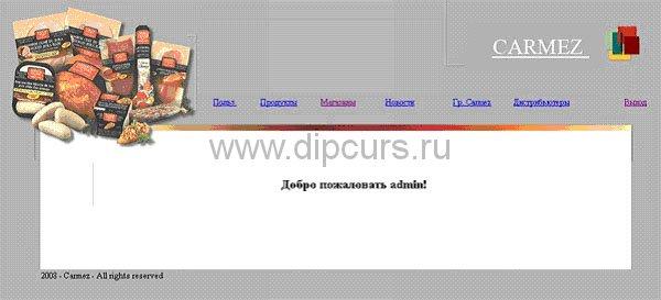Дипломная работа Разработка сайта php mysql корпоративный  Дипломная php программирование административная часть корпоративного web сайта
